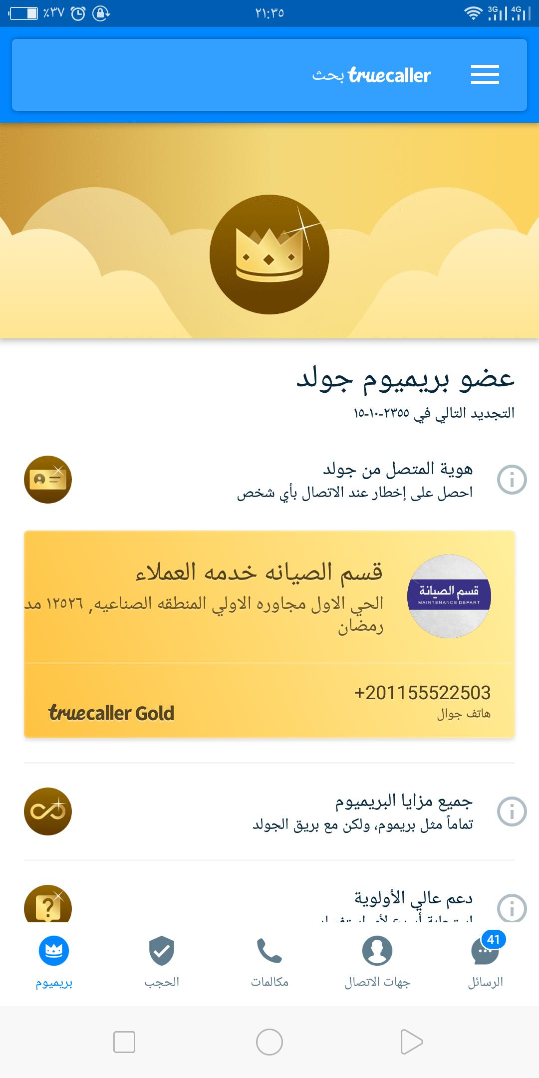 Truecaller: Caller ID, block robocalls & spam SMS Mod apk